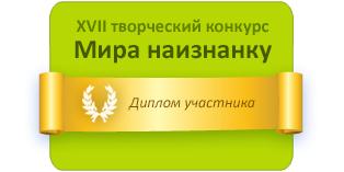 Семнадцатый  конкурс Мира наизнанку