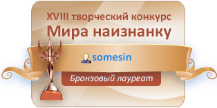 Восемнадцатый  конкурс Мира Наизнанку