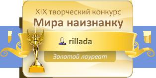 Девятнадцатый  конкурс Мира Наизнанку