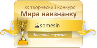 Двадцатый конкурс Мира Наизнанку