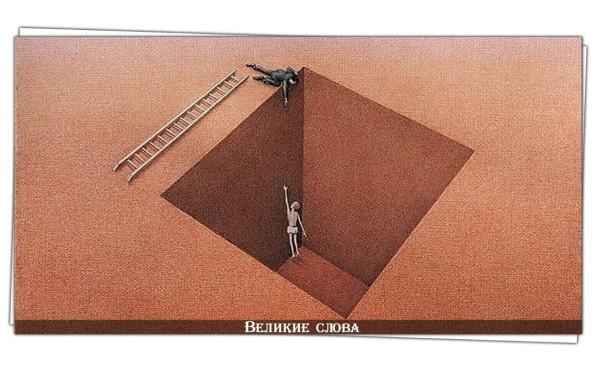 Некоторые люди только делают вид, что хотят помочь