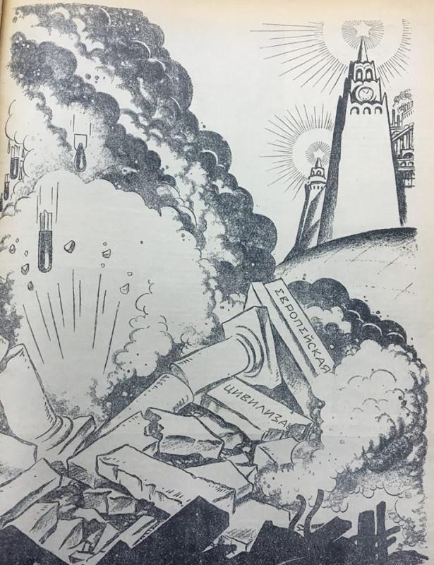 1940 - карикатура на войну в Западной Европе худ Борис Ефимов