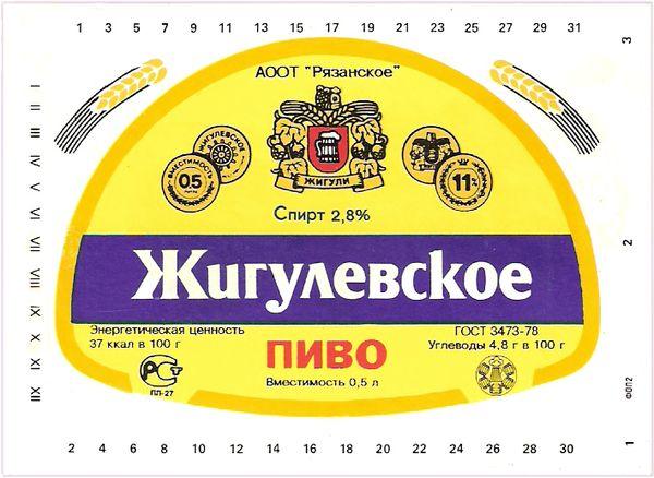 Пиво Жигулёвское.crop