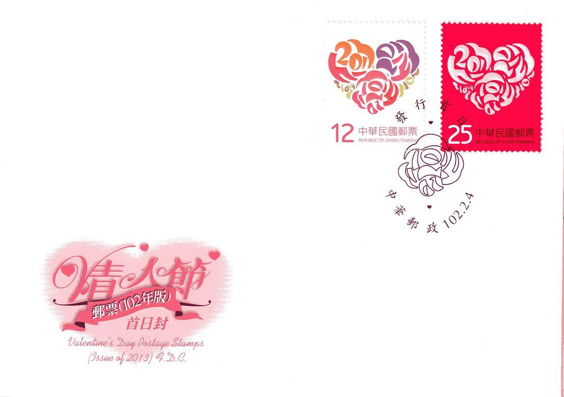 Taiwan Valentine 2013 FDC