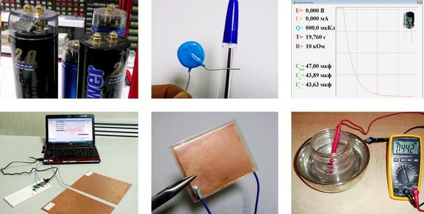 Опыты с конденсаторами