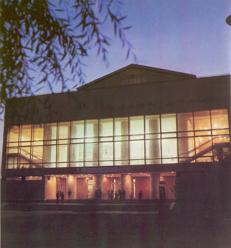 орск драмтеатр