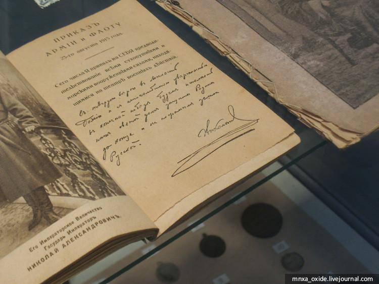 книга с царским автографом