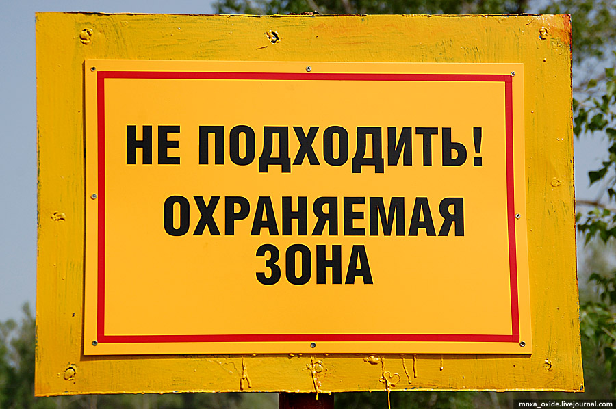 табличка опасная зона