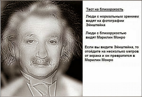 Тест для зрения ))