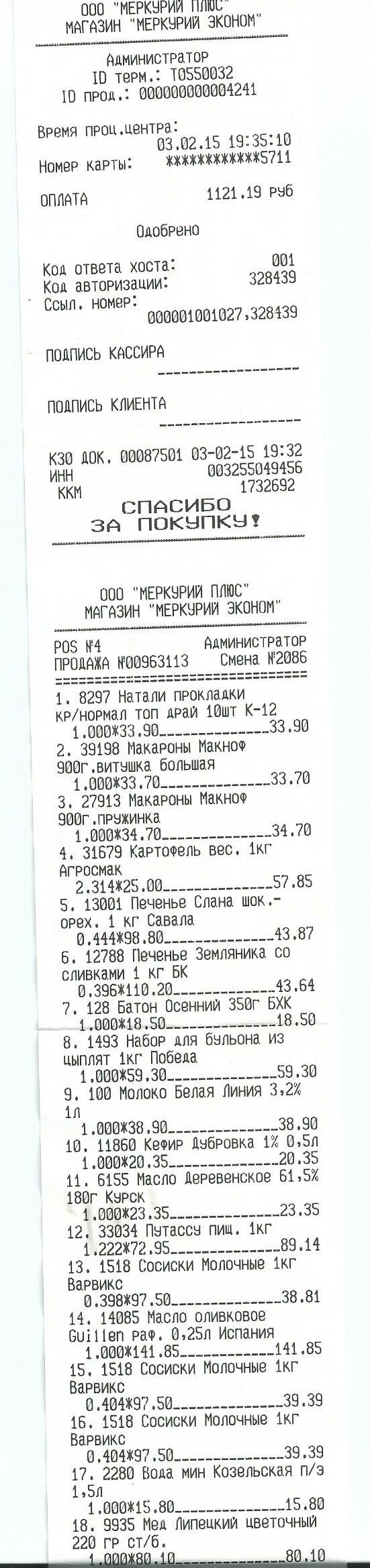 чек2 001