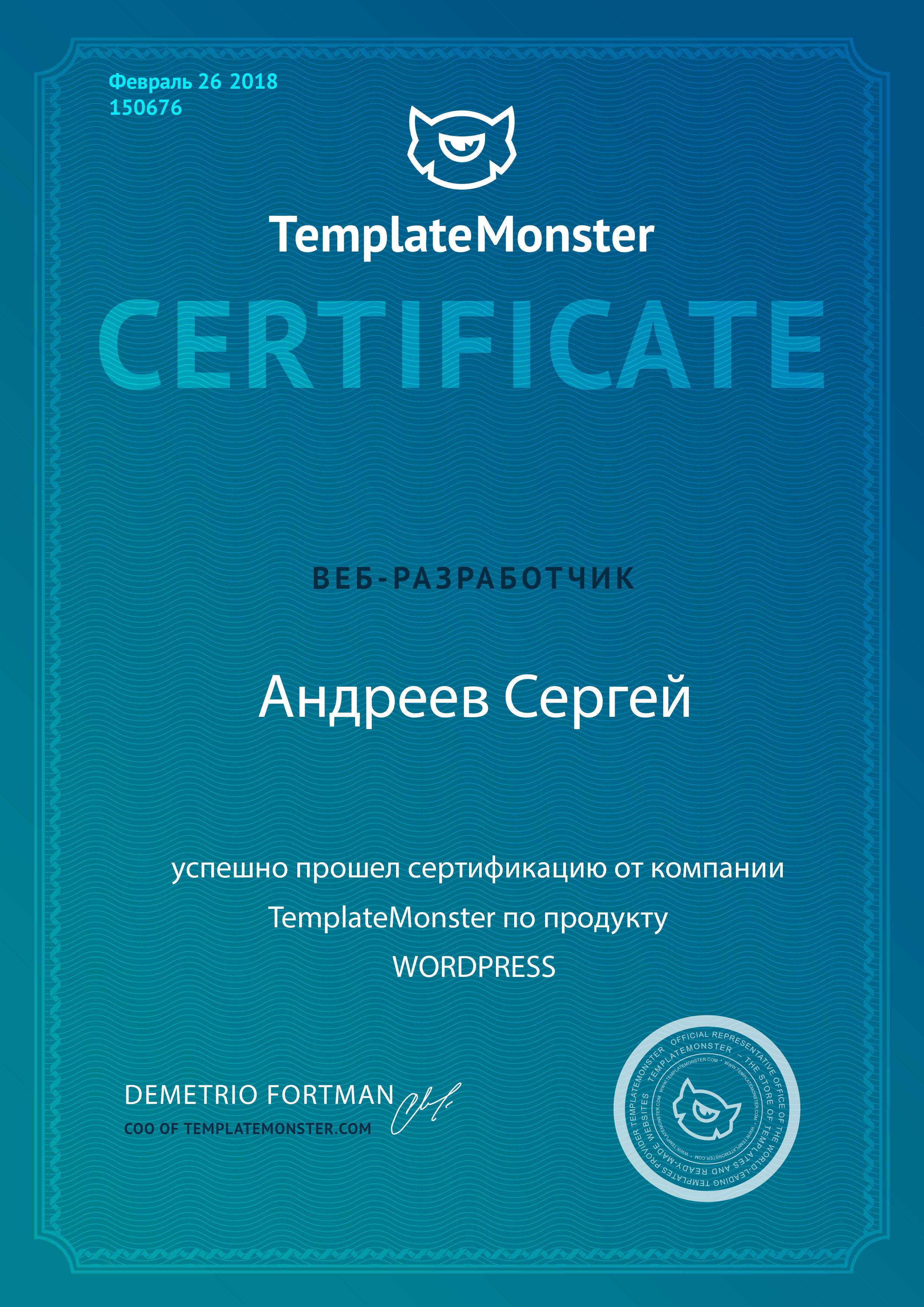 2018 г. - Сертификат разработчика wordpress.