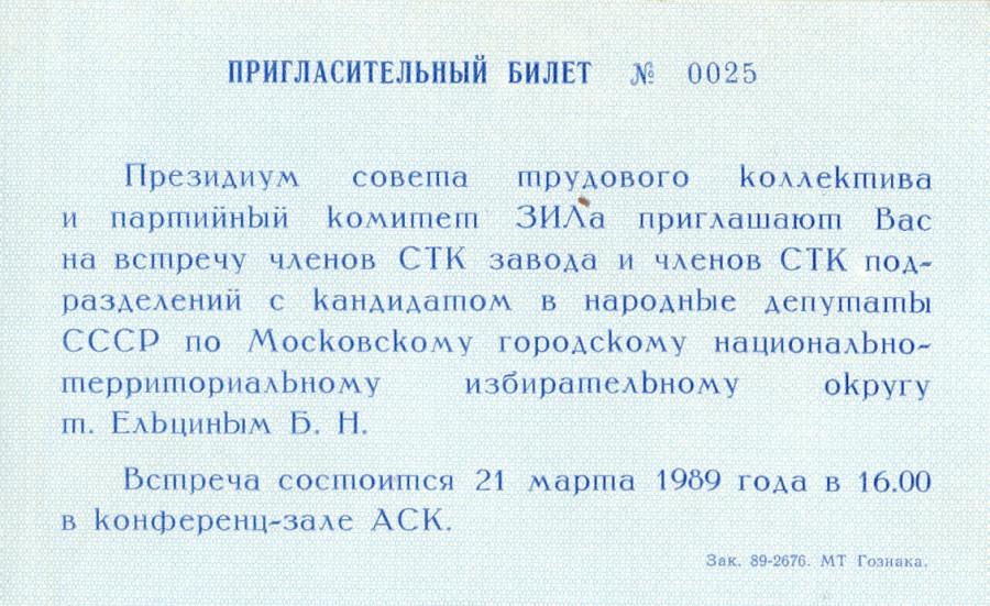 Пригласительный билет.jpg