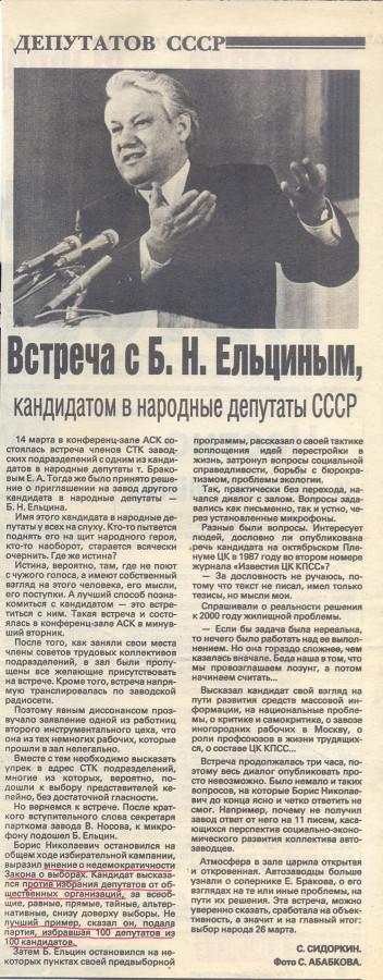 Статья в МА 1989 г..jpg