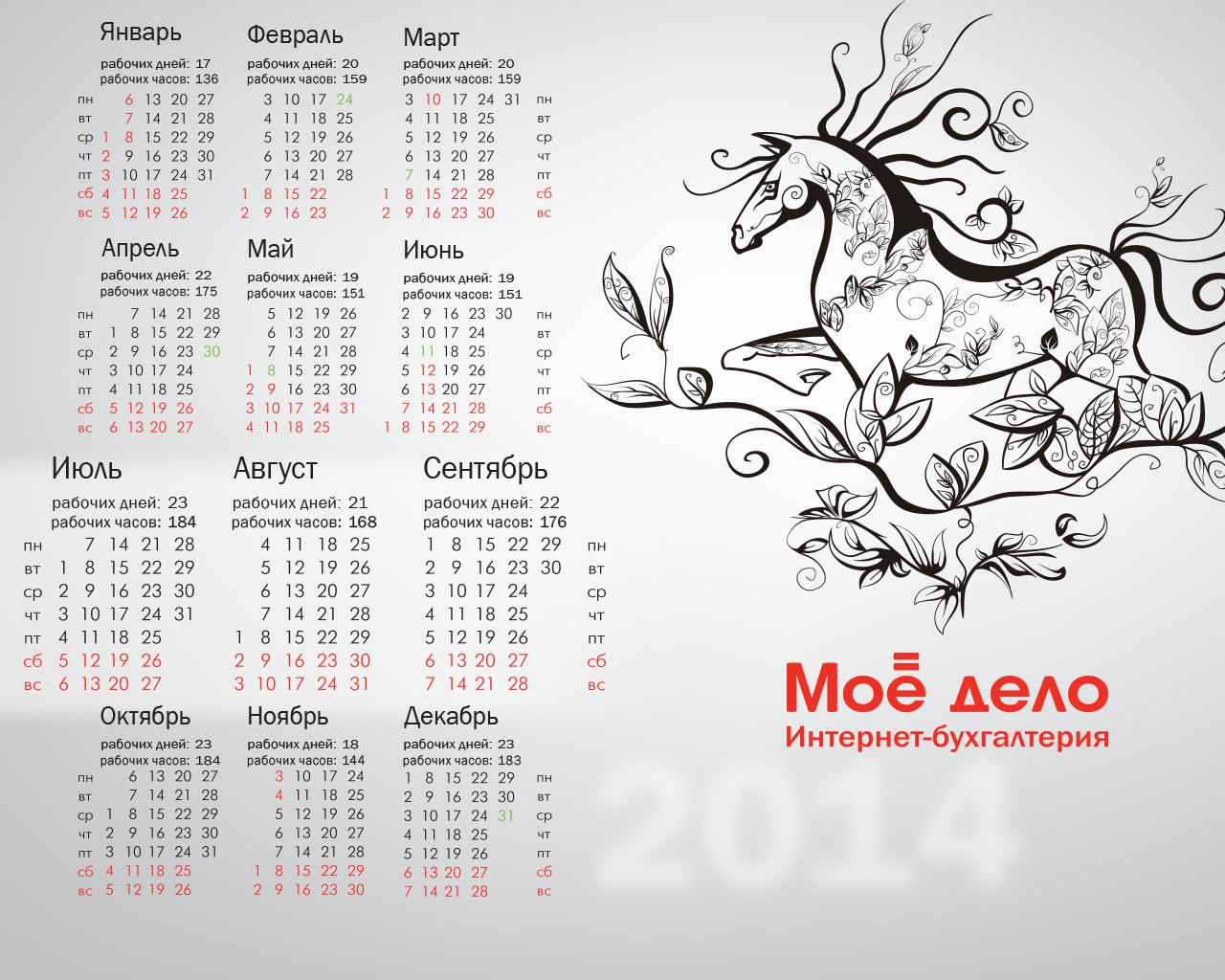 Просто календарь на рабочий стол