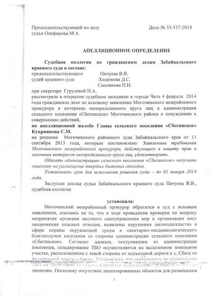 Апелляционное определение по жалобе Куприянова С.М.0001