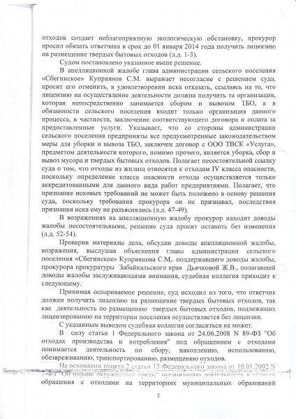 Апелляционное определение по жалобе Куприянова С.М.0002