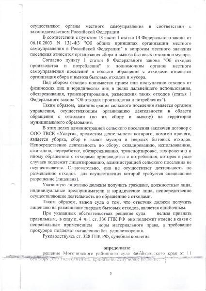 Апелляционное определение по жалобе Куприянова С.М.0003