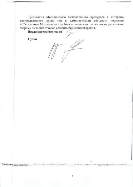 Апелляционное определение по жалобе Куприянова С.М.0004