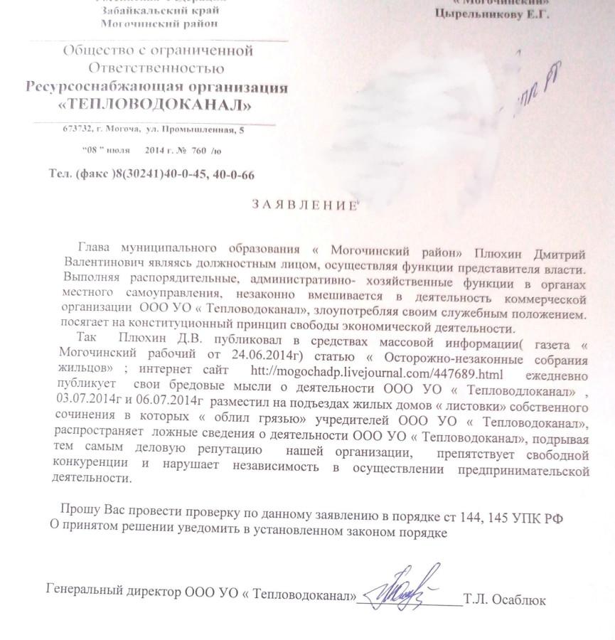 Осаблюк МО МВД
