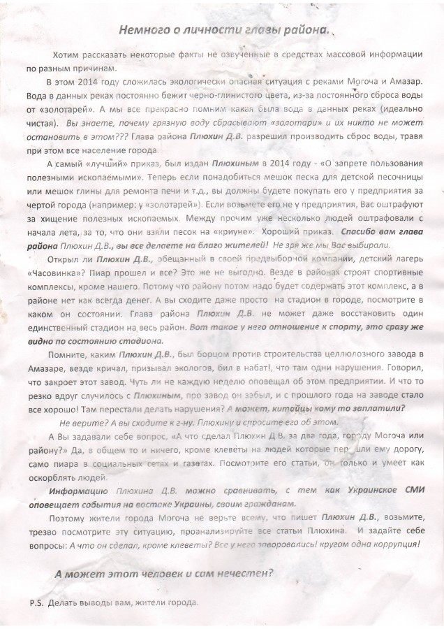 Листовки ГП (1)