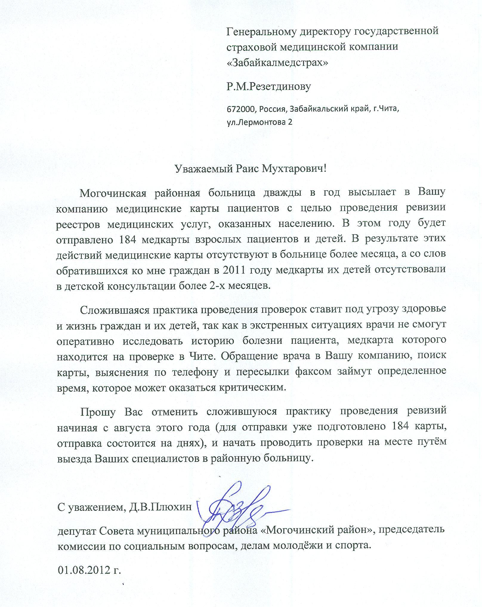 Письмо в Забмедстрах