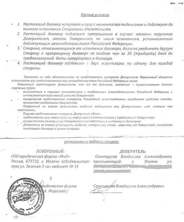Договор поручения Сенотрусов-Морозова 2