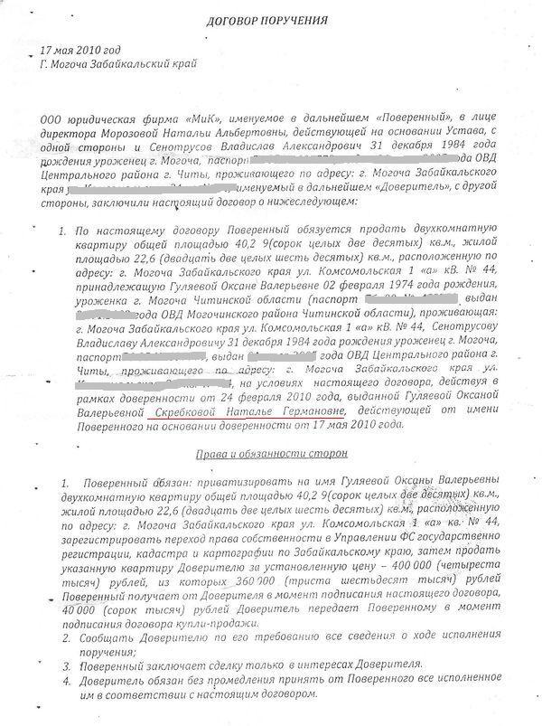 Договор поручения Сенотрусов-Морозова 1