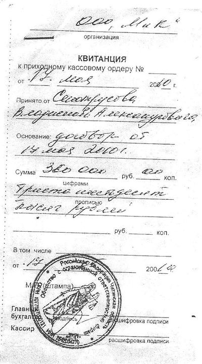 приходный ордер ООО МИК