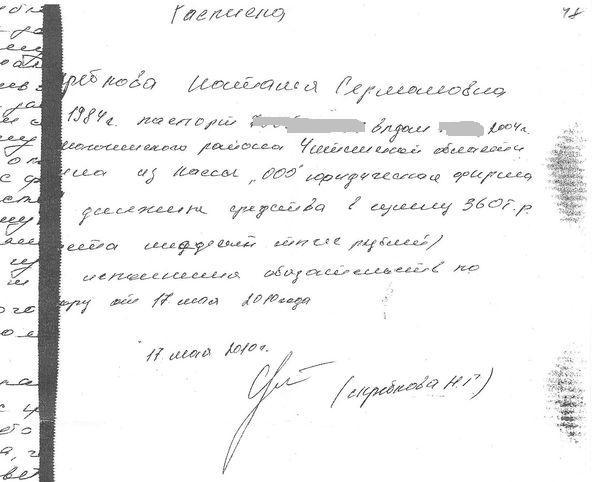 Расписка Скребковой