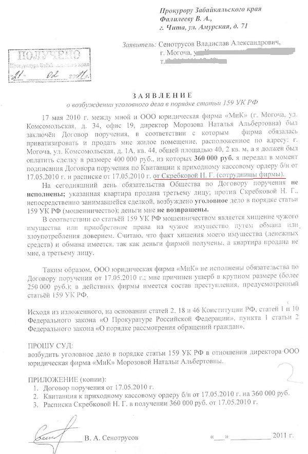 Заявление в милицию Сенотрусов