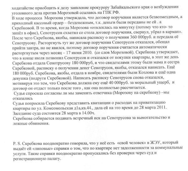 Обращение Боброва-Сенотрусов 3