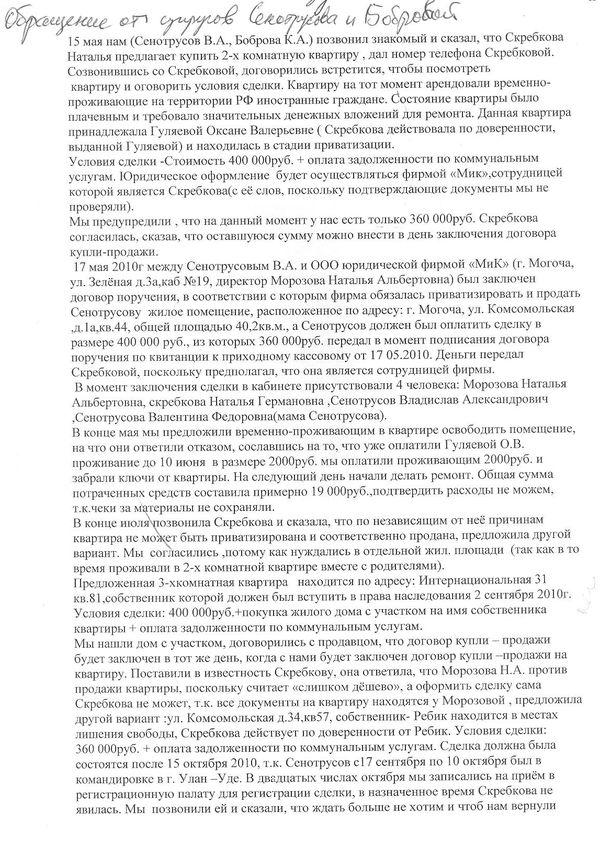 Обращение Боброва-Сенотрусов 1