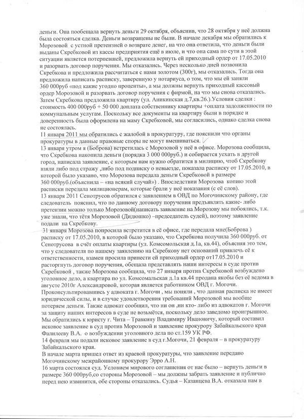 Обращение Боброва-Сенотрусов 2