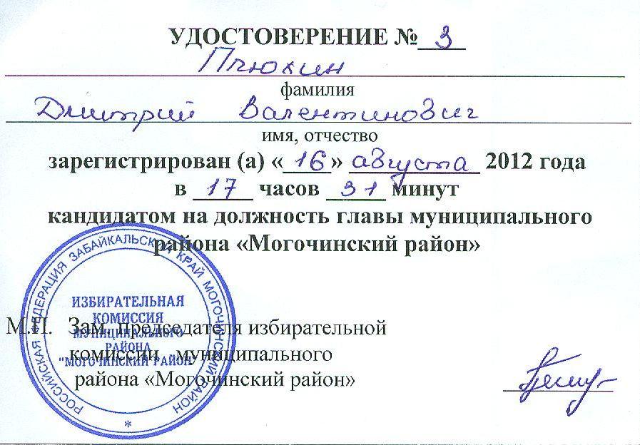 Удостоверение кандидата