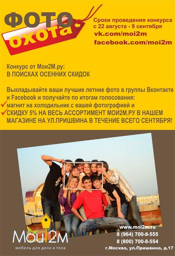 Конкурс лучших летних фотографий!