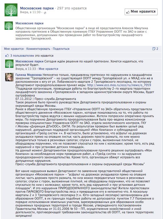 Снимок экрана 2012-11-08 в 12.52.22