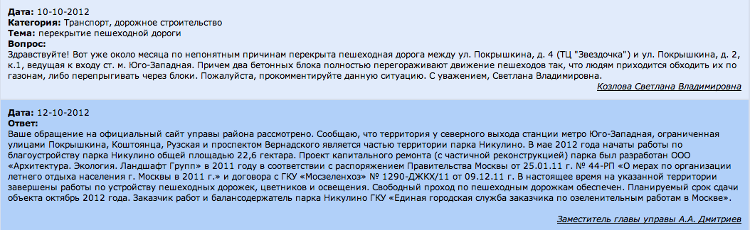 Снимок экрана 2012-10-21 в 17.48.15