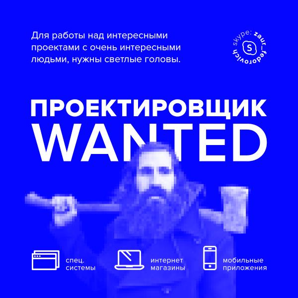 Проектировщик wanted