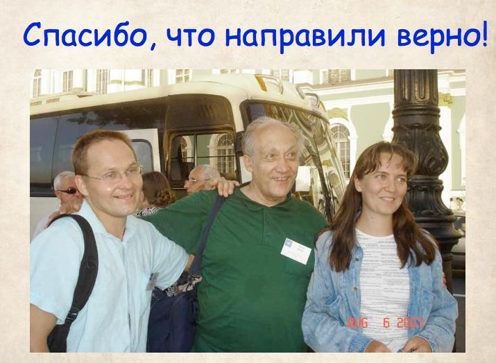 """(финальный кадр моего """"доклада"""" на празднике, снимок с Питерской конференции 2007 года)"""