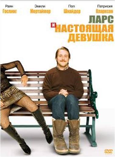 lars-i-nastoyaschaya-devushka