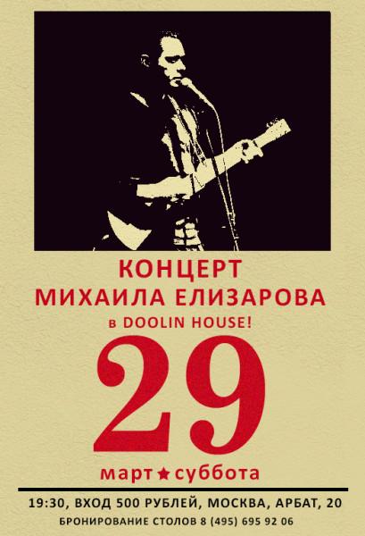 elizarov_doolinhouse_29mart