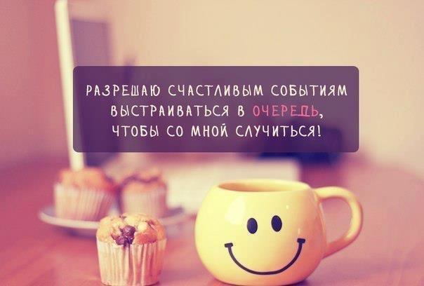 1счастье