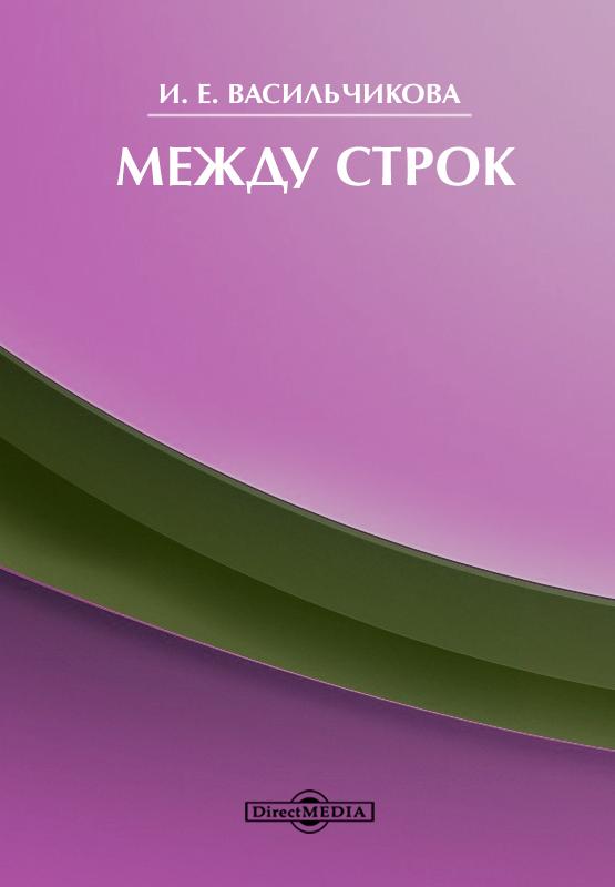МЕЖДУ-СТРОК