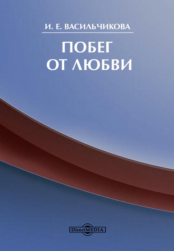 ПОБЕГ-ОТ-ЛЮБВИ