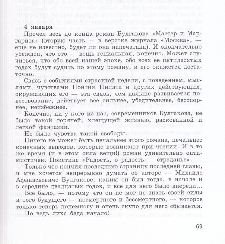 AntokBulgakov