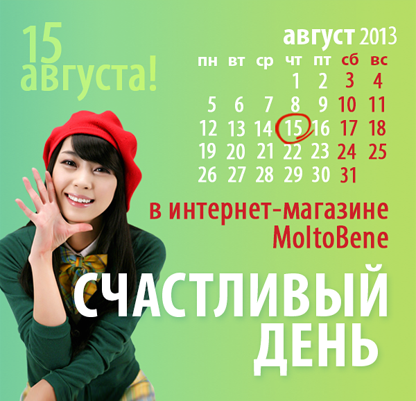 sozseti_15_08_13