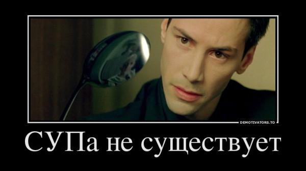 104995_supa-ne-suschestvuet_demotivators_ru