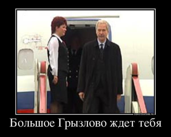 168494_bolshoe-gryizlovo-zhdet-tebya_demotivators_ru