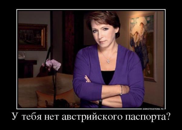 895784_u-tebya-net-avstrijskogo-pasporta_demotivators_ru