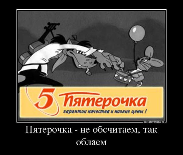 592839_pyaterochka-ne-obschitaem-tak-oblaem_demotivators_ru